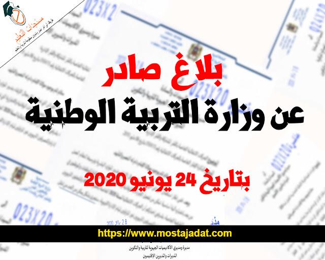 بلاغ  صادر عن وزارة التربية الوطنية بتاريخ 24 يونيو 2020