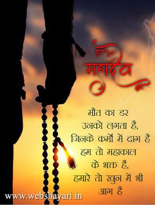 bhagwan shiv status image photo