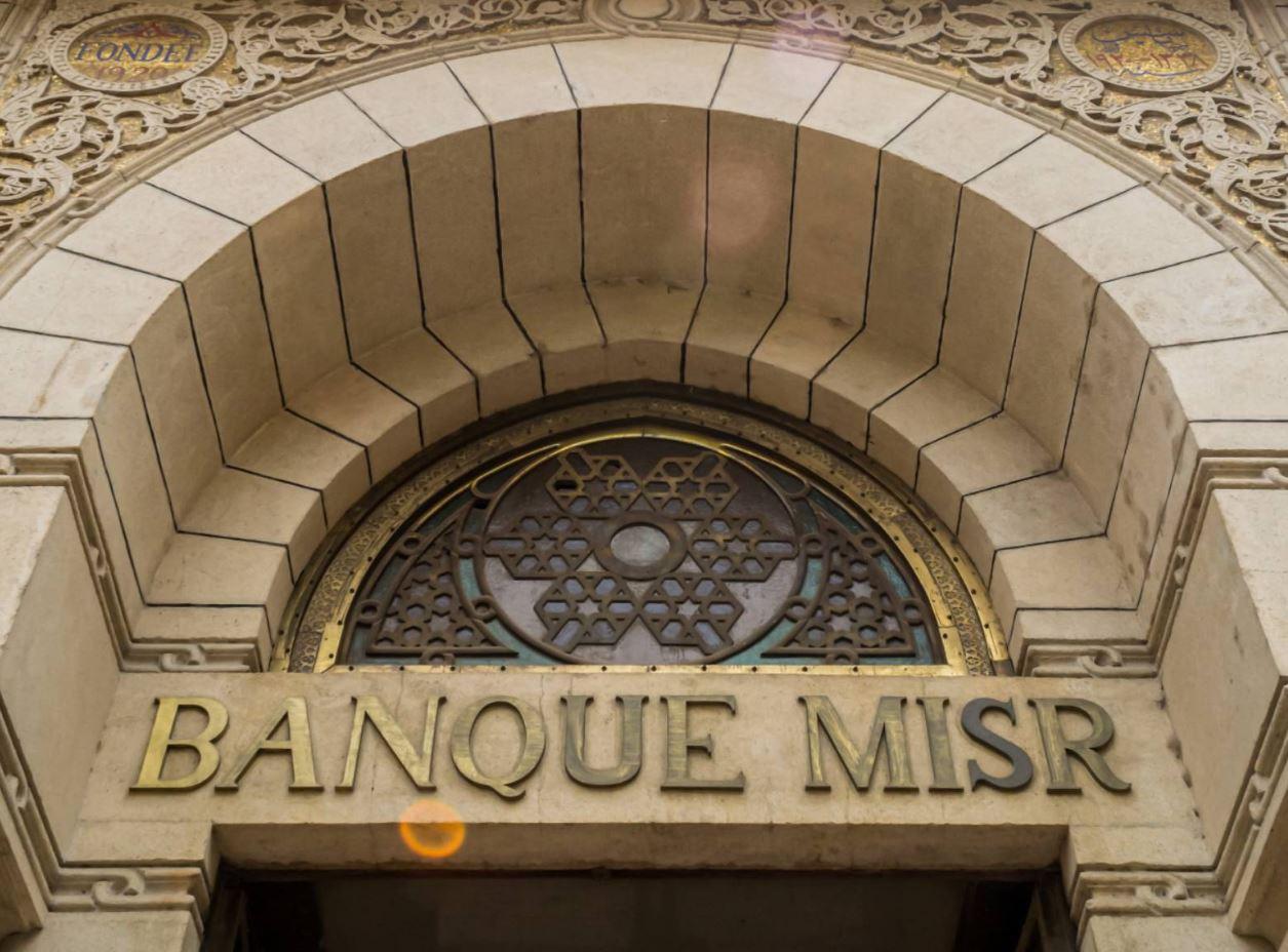 """بنوك: """"بنك مصر"""" يستبعد دمج """"سي أي كابيتال"""" مع تابعته """"مصر كابيتال"""""""