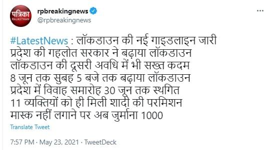 Rajasthan Lockdown News Today