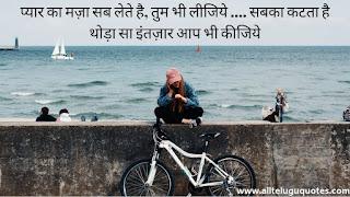 Attitude Status Hindi