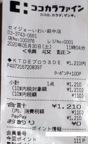 ココカラファイン ドラッグストアいわい萩中店 2020/5/30 のレシート
