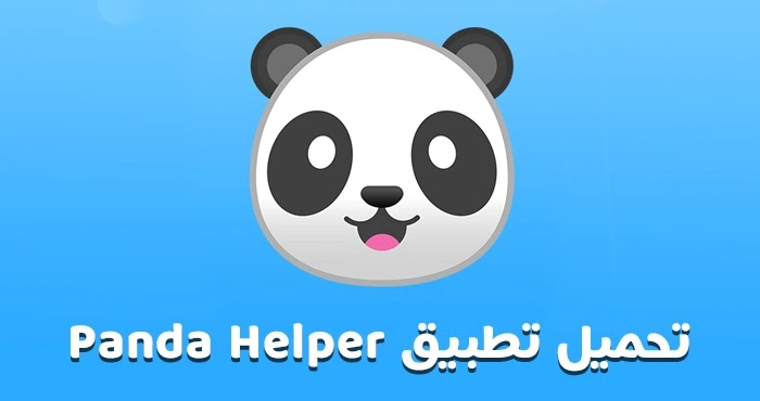 تحميل تطبيق panda helper apk