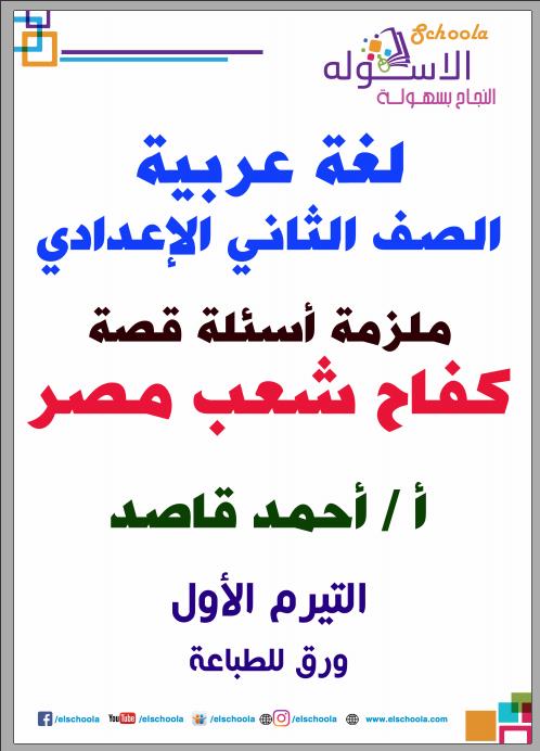 مراجعة نهائية قصة كفاح شعب مصرفى اللغة العربية للصف الثانى الإعدادى الترم الأول 2021 الاسكولة