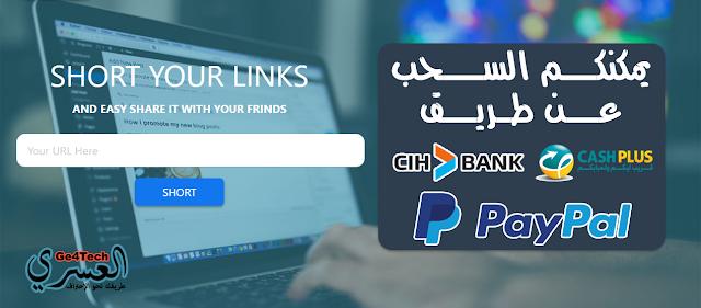 موقع رائع للربح من اختصار الروابط تصل الأرباح الى 8 دولار على كل 1000 زيارة ويدعم البنوك المغربية CIH bank و Cash plus