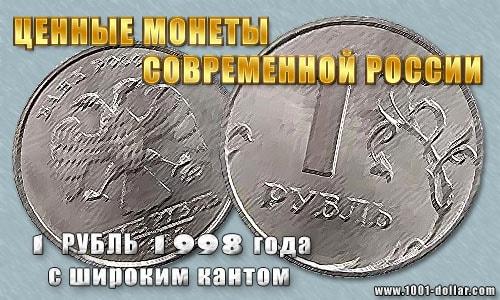 Ценные монеты современной России: 1 рубль 1998 года с широким кантом