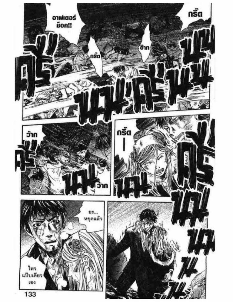 Kanojo wo Mamoru 51 no Houhou - หน้า 130