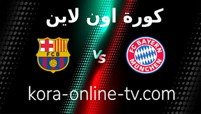 مشاهدة مباراة برشلونة وبايرن ميونخ  14-08-2020 دوري أبطال أوروبا بث مباشر