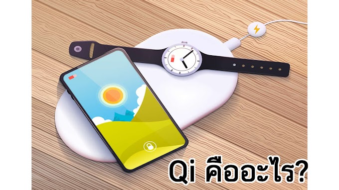 Qi Wireless Charging Standard  หรือมาตรฐานระบบชาร์จแบต แบบไร้สาย Qi คืออะไร ?