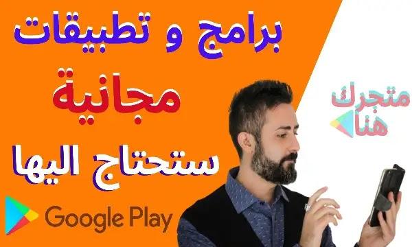 افضل البرامج و التطبيقات المجانية على متجر جوجل بلاي
