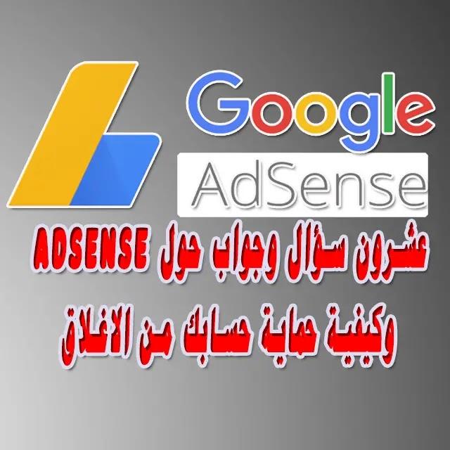 سؤال وجواب حول تجنب النقر بالخطأ على اعلانات ادسنس adsense الغير مقصودة وحماية حسابك