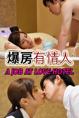 A Job At Love Hotel (2015)