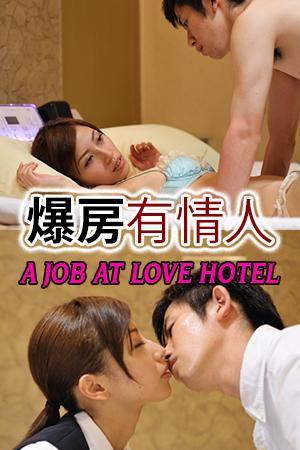 A Job At Love Hotel (2015)