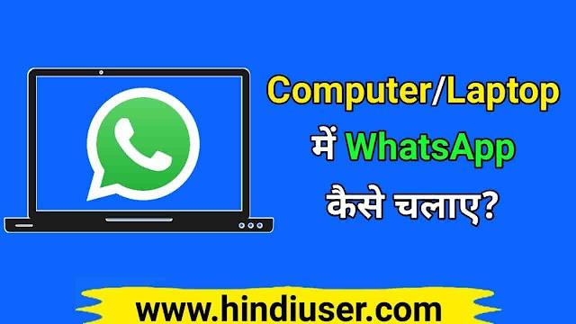Laptop/Computer Me Whatsapp Kaise Chalaye - 2 तरीके Computer और Laptop में Whatsapp चलाने के