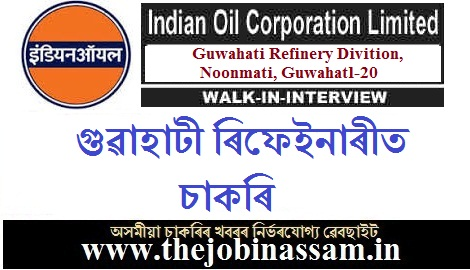Indian Oil Corporation Limited, Guwahati Refinery  Recruitment 2019