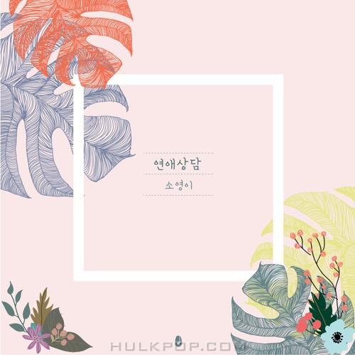 Soyoungyi – 연애상담 – Single