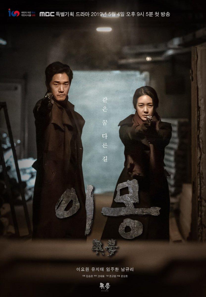 Xem Phim Dị Mộng 2019