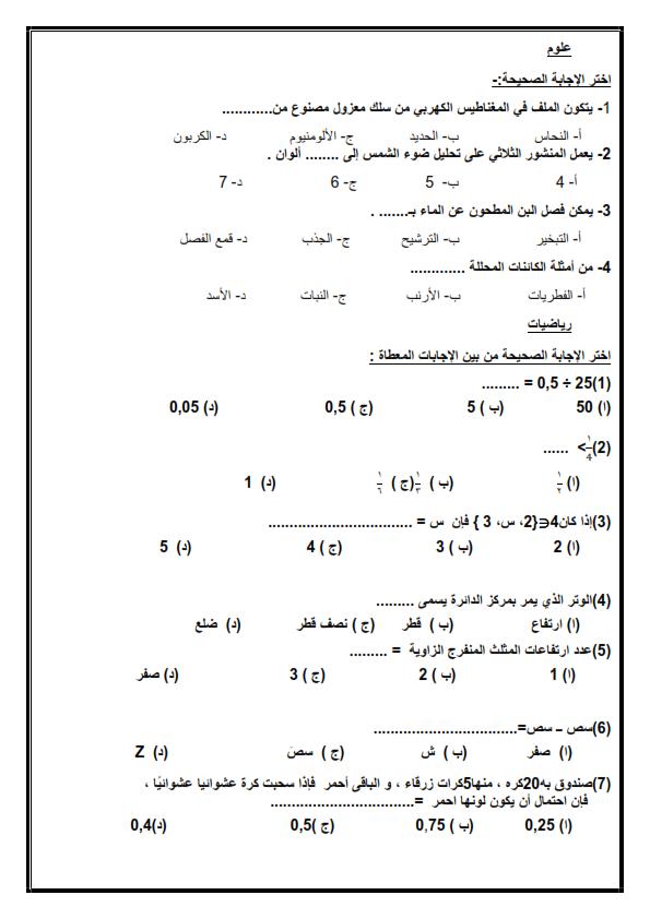 """نماذج امتحان مجمع """"متعدد التخصصات"""" للصف الخامس الابتدائي %25D8%25A7%25D8%25A8%25D8%25AA%25D8%25AF%25D8%25A7%25D9%258A%25D9%2594%25D9%2589-2_002"""