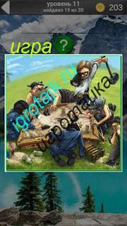 игра в песочнице детей в игре 600 забавных картинок 11 уровень