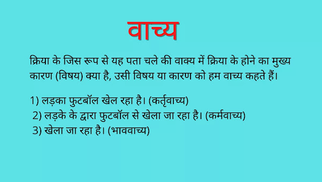Vachy in hindi, vachya in hindi grammar, vachy ki paribhasha, vachya ke bhed, vachya ke udaahran, वाच्य, वाच्य के भेद, वाच्य की परिभाषा , वाच्य के उदाहरण ,