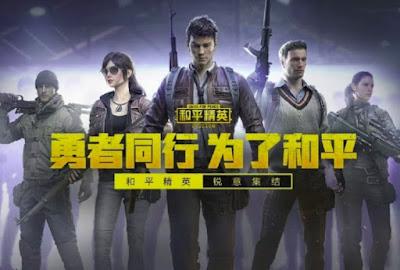 PUBG China