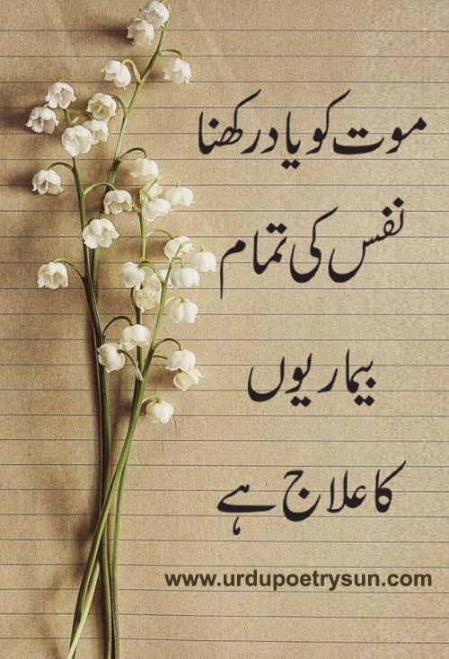 Featured image of post Deep Inspirational Poetry In Urdu
