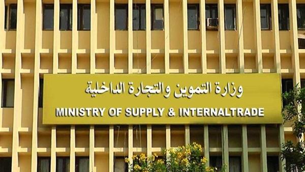 وظائف وزارة التموين للمؤهلات العليا يوليو 2020