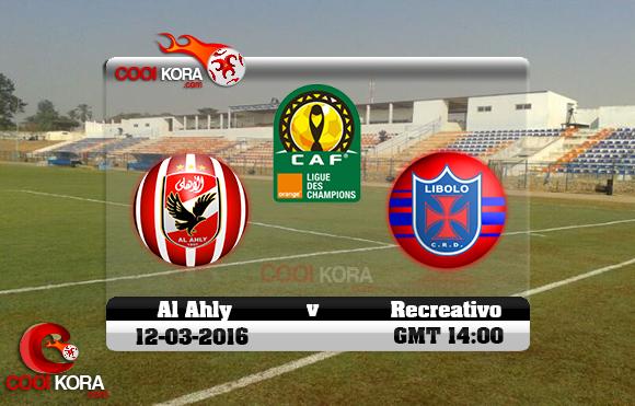 مشاهدة مباراة الأهلي وريكرياتيفو دو ليبولو اليوم 12-3-2016 في دوري أبطال أفريقيا