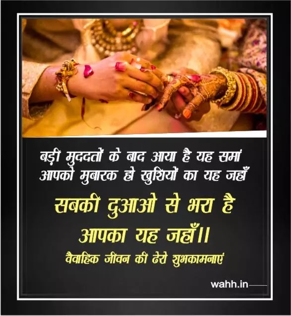 marriage-wishes-in-hindi