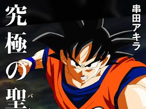 Dragon Ball Super  Single - Ultimate Battle