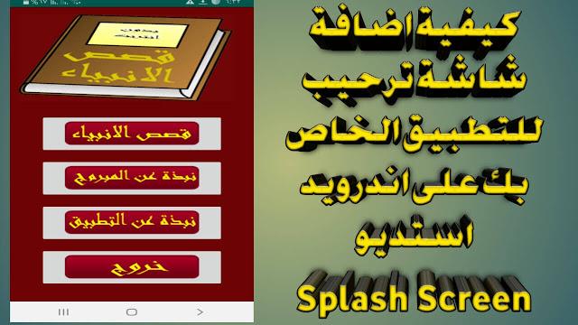 كيفية اضافة شاشة ترحبية للتطبيق SplashScreen على اندرويد استديو