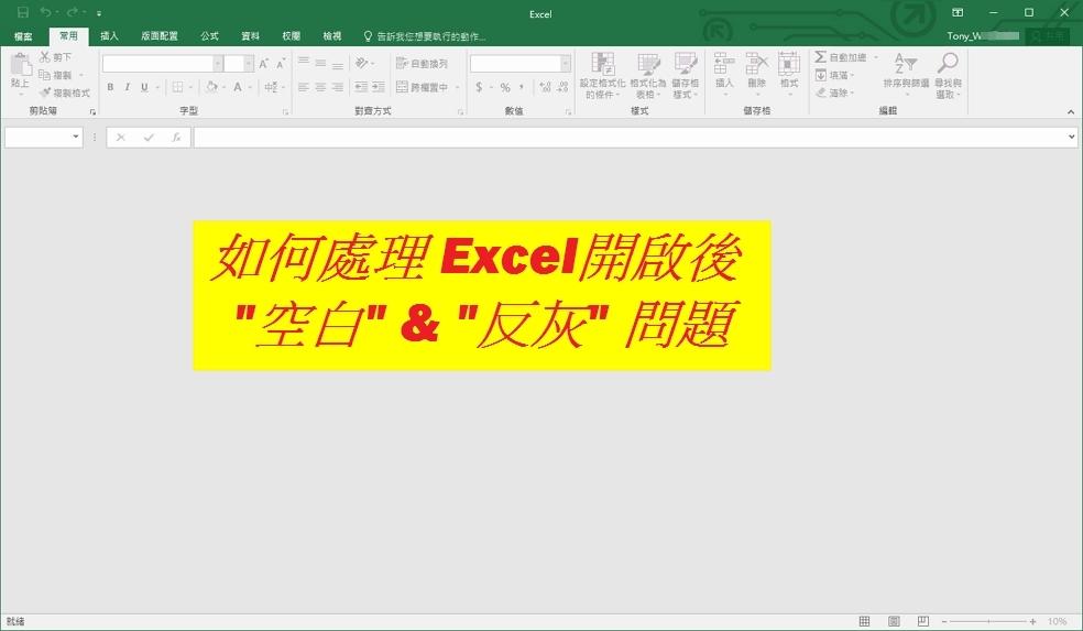 Excel檔案開啟時出現空白且反灰