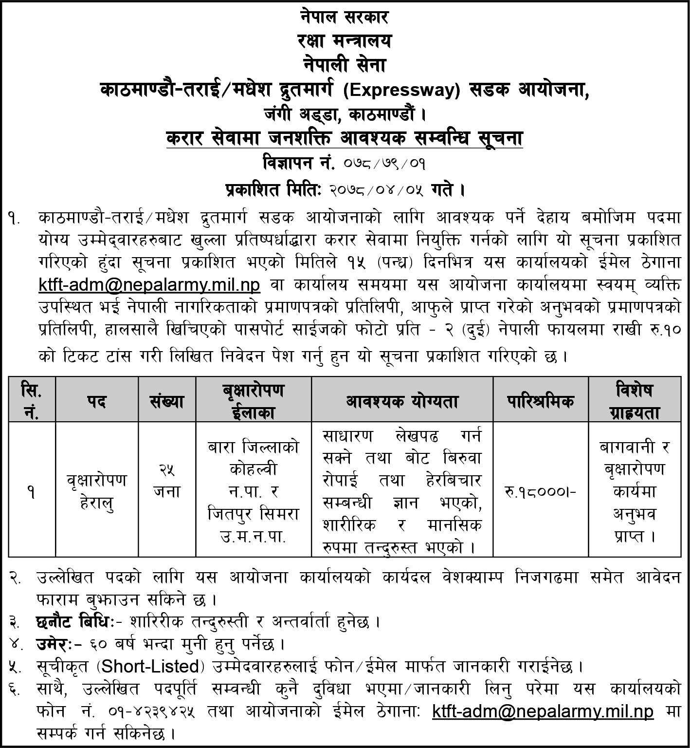 Nepal Army Vacancy Announcement for Kathmandu-Terai / Madhesh Expressway Road Project