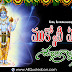 Beautiful 2019 Mukkoti Ekadasi Wishes in Telugu HD Images Best Ekadasi Greetings Pictures Online Whatsapp Messages in Telugu Top Mukkoti Ekadasi Telugu Quotes Images