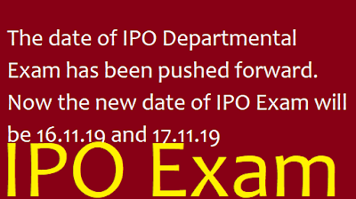 The date of IPO Departmental Exam has been pushed forward. Now the new date of IPO Exam will be 16.11.19 and 17.11.19