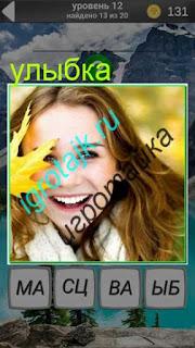 девушка улыбается в осенний период в игре 600 забавных картинок 12 уровень
