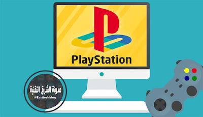 طريقة تشغيل ألعاب البلايستيشن PlayStation على الكمبيوتر