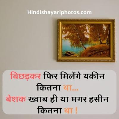 heart touching sad shayari in hindi for girlfriend