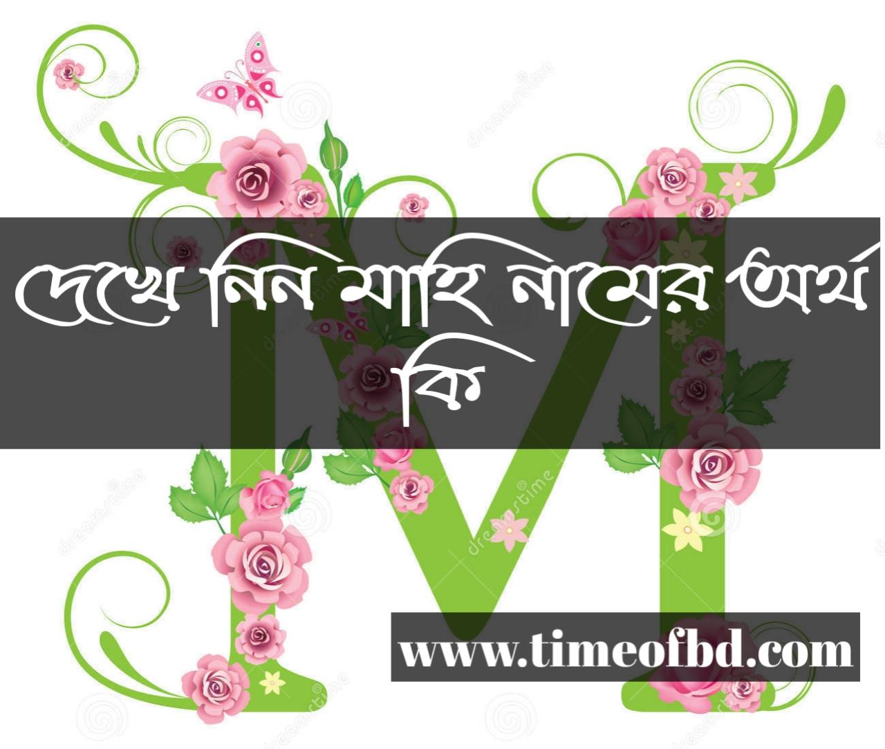 Mahi name meaning in Bengali, মাহি নামের অর্থ কি, মাহি নামের বাংলা অর্থ কি, মাহি নামের ইসলামিক অর্থ কি,