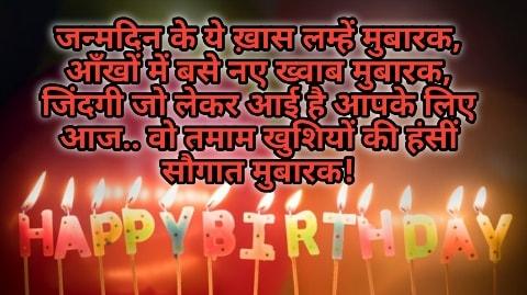 Happy birthday status in hindi. जन्मदिन की हार्दिक शुभकामनाएं, Happy Birthday Wishes In hindi