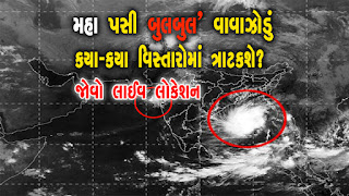 In which areas of the country will the bulbul 'hurricane' hit?