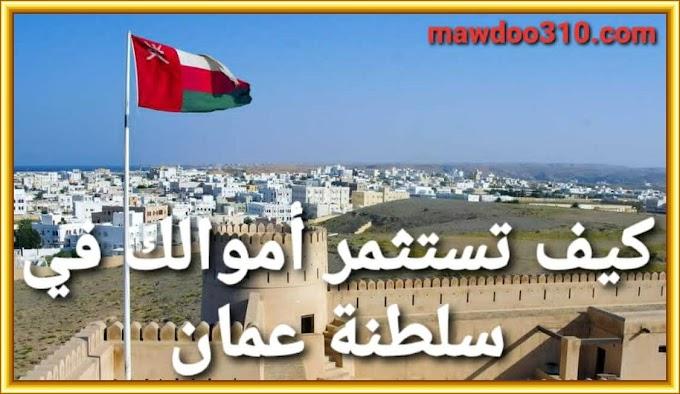 كيف تستثمر أموالك في سلطنة عمان للمواطنين وللأجانب