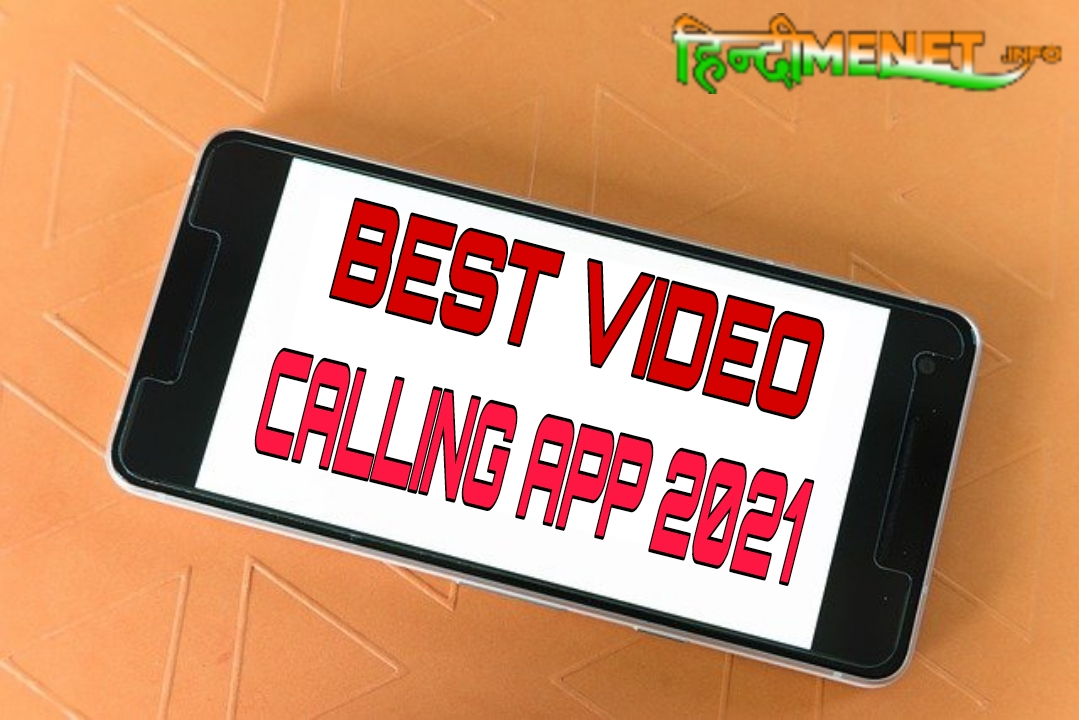 Android के लिए 5 Best Video Calling Apps