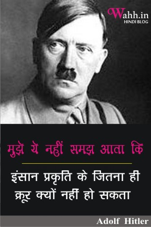 Quotes-of-Adolf-Hitler-in-hindi