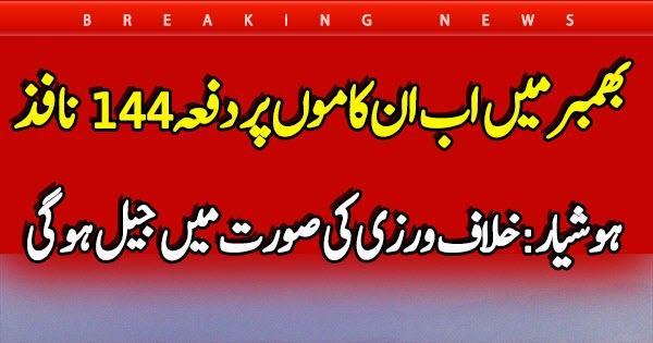 Bhimber News: Bhimber mai Ab Inn Kamon per Dafa 144 Nafiz