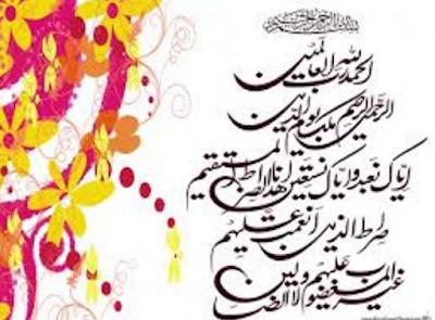 Surah Al-Fatiha - Islamic Nasheed