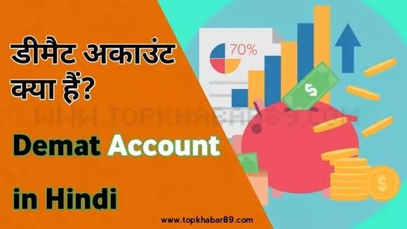 What is Demat Account | Demat account क्या है? Demat Account कैसे खोले?