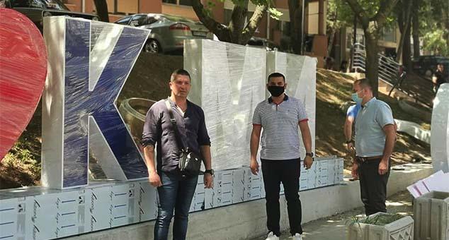 """У Косовској Митровици инсталиран је натпис """"Волим К. Митровицу"""" као одраз љубави према свом граду."""