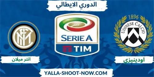 موعد مباراة انتر ميلان واودينيزي الدوري الايطالي