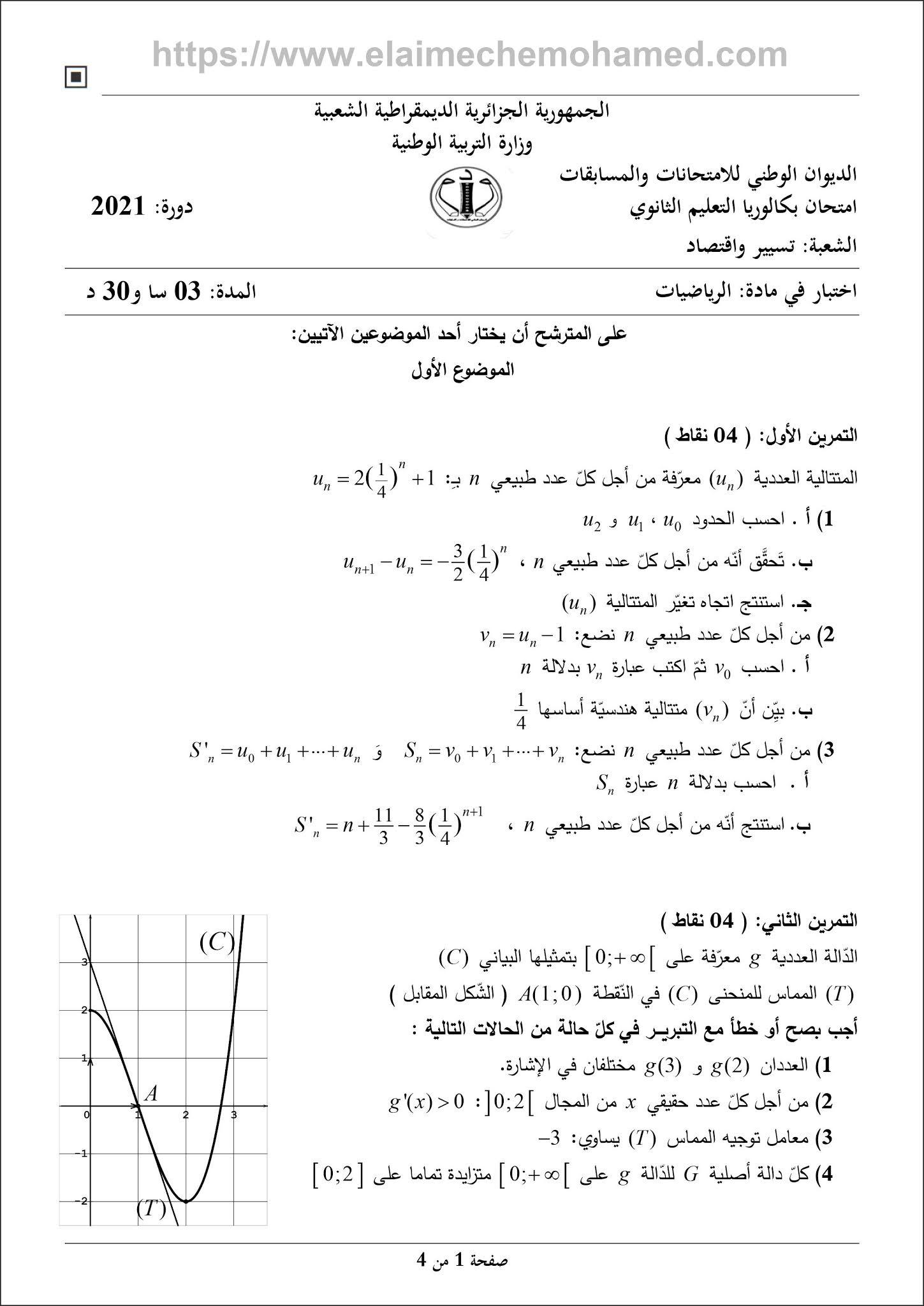 امتحان مادة الرياضيات